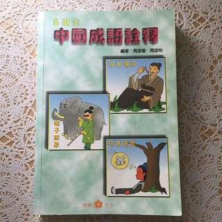 中國成語詮釋