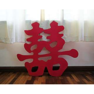 囍 Double Happiness Signage for Photo Backdrop/Wedding Decoration
