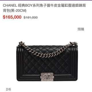 保留中)近全新)Chanel boy mini 魚子醬 銀