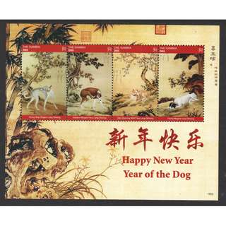 GAMBIA 2017 LUNAR NEW YEAR OF DOG 2018 2ND ISSUE (CHINESE PAINTING) SOUVENIR SHEET OF 4 STAMPS IN MINT MNH UNUSED CONDITION
