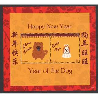 GHANA 2017 LUNAR NEW YEAR OF DOG 2018 SOUVENIR SHEET OF 2 STAMPS IN MINT MNH UNUSED CONDITION