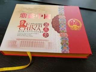 第五套人民幣同號鈔珍藏冊