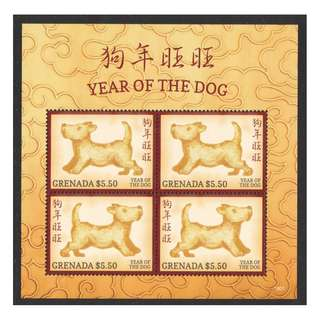 GRENADA 2017 LUNAR NEW YEAR OF DOG 2018 SOUVENIR SHEET OF 4 STAMPS IN MINT MNH UNUSED CONDITION