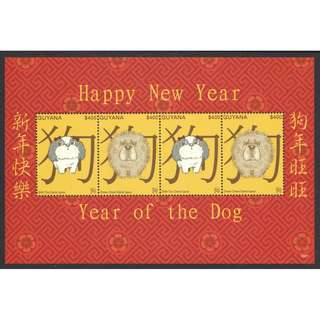 GUYANA 2017 LUNAR NEW YEAR OF DOG 2018 SOUVENIR SHEET OF 4 STAMPS IN MINT MNH UNUSED CONDITION