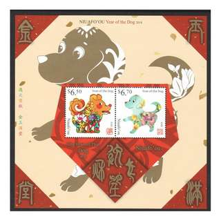 NIUAFO'OU 2018 LUNAR NEW YEAR OF DOG SOUVENIR SHEET OF 2 STAMPS IN MINT MNH UNUSED CONDITION