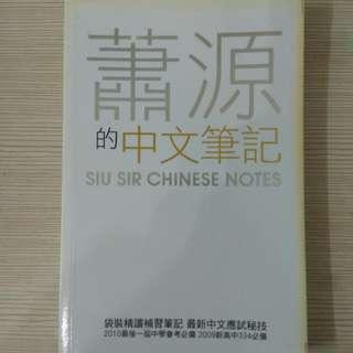 書 蕭源的中文筆記