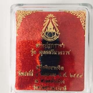 Phr Nak prok