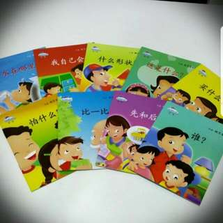 PARACHUTES SCROLL CHINESE READERS FOR PRESCHOOLERS