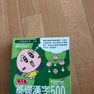 基礎漢字500
