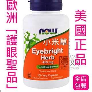 (包郵,美國正品) 護眼之選!  Now Foods Eyebright Herb 健而婷小米草  眼睛補品藍莓黄酮明目
