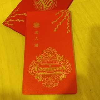 Mercedes Benz Red Packets