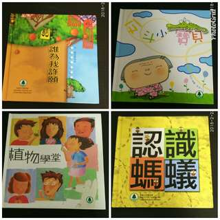 兒童讀物 漁農自然護理署 四本硬皮書