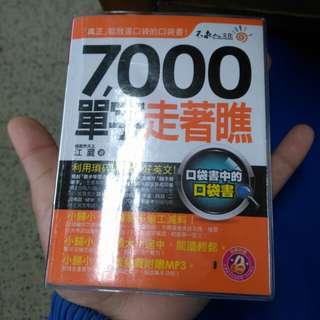 口袋7000單字本
