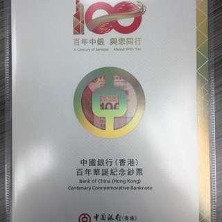 中國銀行(香港)百年華誕記念鈔票 (三連張)