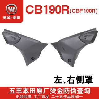Authentic Original Honda CB190R CBF190R side plastic cover shield fairings coverset