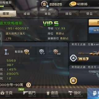 全民槍戰線火線v5