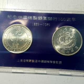 上海造幣廠機制銀元100週年銀章一對 原裝收藏罕有全新品10