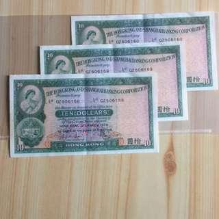 匯豐78年舊10元三連號