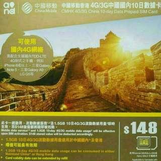 中國移動 中國 上網卡 10天 4G 1.5GB 數據卡 SIM CARD