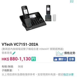 Vtech 數碼無線電話雙子機組合