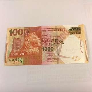 HSBC$1000紙(靚number)