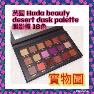 英國 Huda beauty desert dusk palette 眼影盤 18色