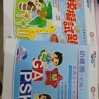 Gapsk幼稚園(初級)綱要&試題 連2光碟