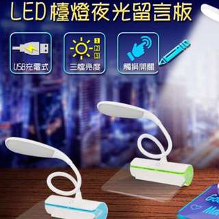 🚚 aibo USB LED檯燈夜光留言板(綠色💚💚)