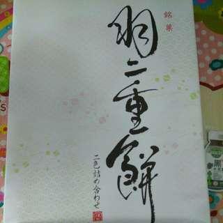 羽二重日式麻糬禮盒