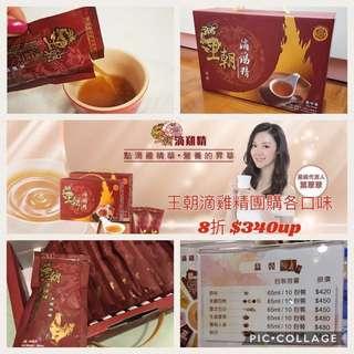 王朝滴雞精(香港)