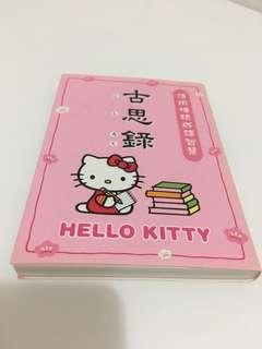 Hello Kitty活用傳統成語智擺古思錄