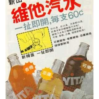 香港七十年代汽水甁