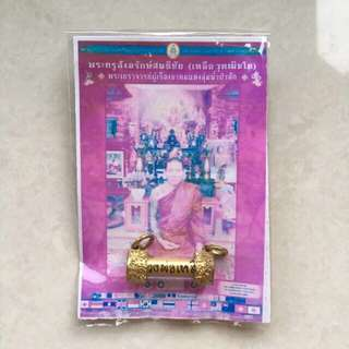 ✳️Lp Ler 2556 Takrut Khun Paen Prai Kuman