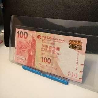 2015中銀100元港幣PD 317 317