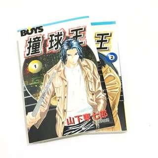 撞球王 Comics