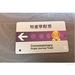 🎉(包平郵) MTR Ticket
