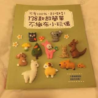 Felt animals craft book (Chinese)