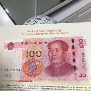 人民幣2015土豪版靚號