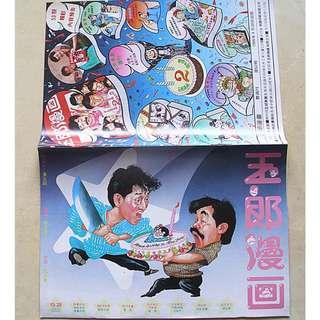 二手86年出版第52期有海報玉郎漫畫漫畫書一本