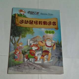 Geronimo Stilton - Chinese Comics