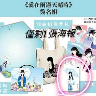 台北國際動漫節      會場限定滿額海報贈品(雨過天晴)