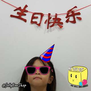 Happy Birthday Bunting Banner - Sparkling Chinese Text