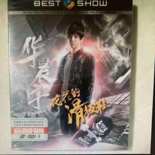 华晨宇: MTV DVD