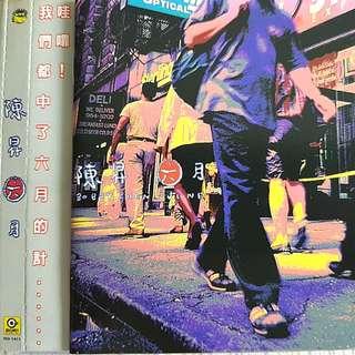 Chen Shen June album with OBI 陳升 六月 有冊條