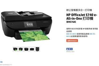HP OfficeJet 5740 e-All-in-One 打印機
