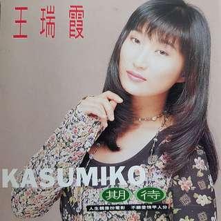 Original hokkien album Wang Rui Xia 王瑞霞 期待 專輯