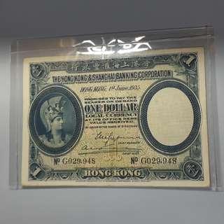 1935年 匯豐銀行 壹圓