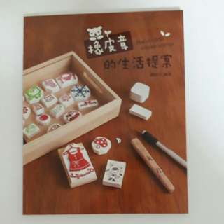 Chinese Craftbook - Stamp carving