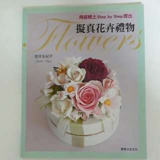 Clay craft books - Making Realistic Flowers
