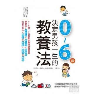 (省$18)<20130827出版 8折訂購台版新書>決定男孩一生的0~6歲教養法:日本教育專家20年經驗教你提升孩子學習力、社會生存力,  原價 $93, 特價$75